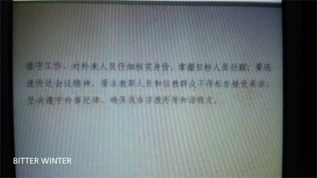 Henan Government Attempts to Block Foreign Journalists From Reporting About Persecutions of Religions