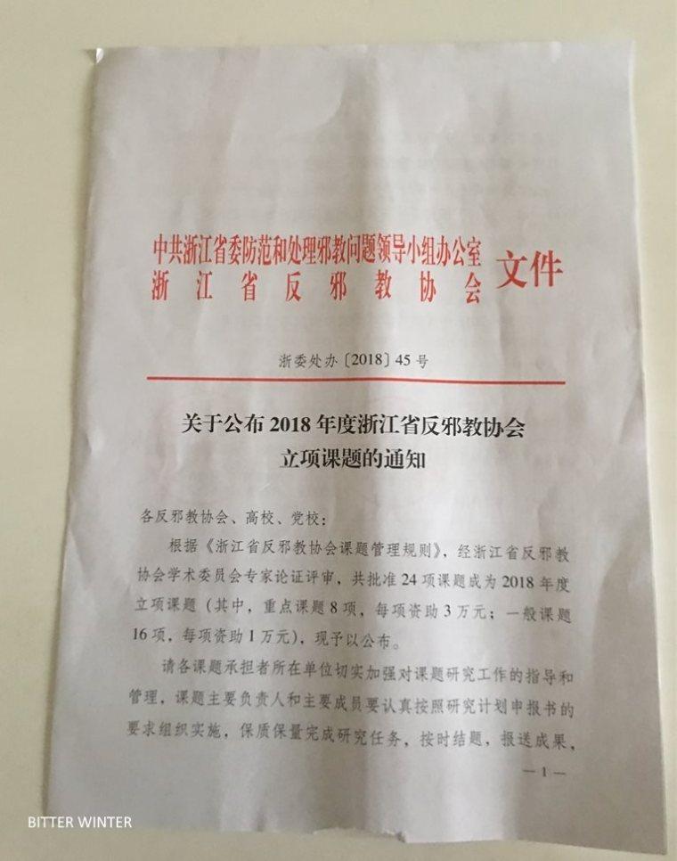 CCP Recruits Academics to Fight Xie Jiao in Zhejiang