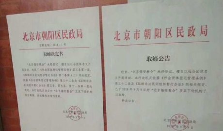 Police Ban, Shut Down Large Protestant Church in China's Capital