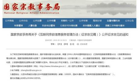 China's Internet guidelines a 'serious violation of people's freedoms'