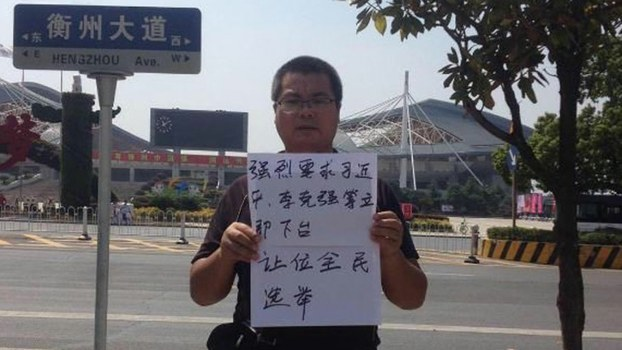 Activist Wang Meiyu calling on China's President Xi Jinping and Premier Li Keqiang to resign, in undated photo.