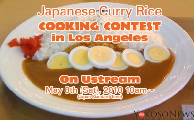 20100501.01.currycontest.title.jpg