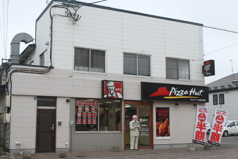 Pizza Hut Kushiro Fujimi