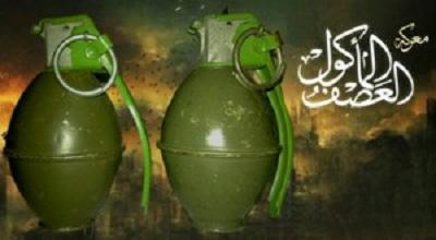 AL-QASSAM KEEPS PROMISE IN PREPARING A QUARTER MILLION HAND GRENADES