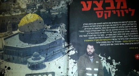 YEDIOTH: A US TOURIST PLANNED TO DETONATE THE DOME OF THE ROCK