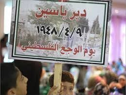 72 Years of Massacre in Deir Yassin Village