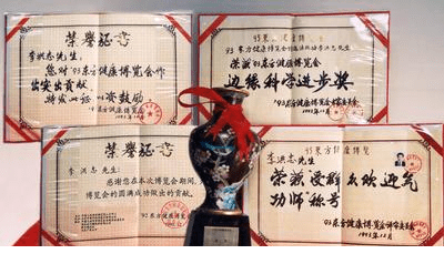 Awards received at Beijing's Asian Health Expo in 1993