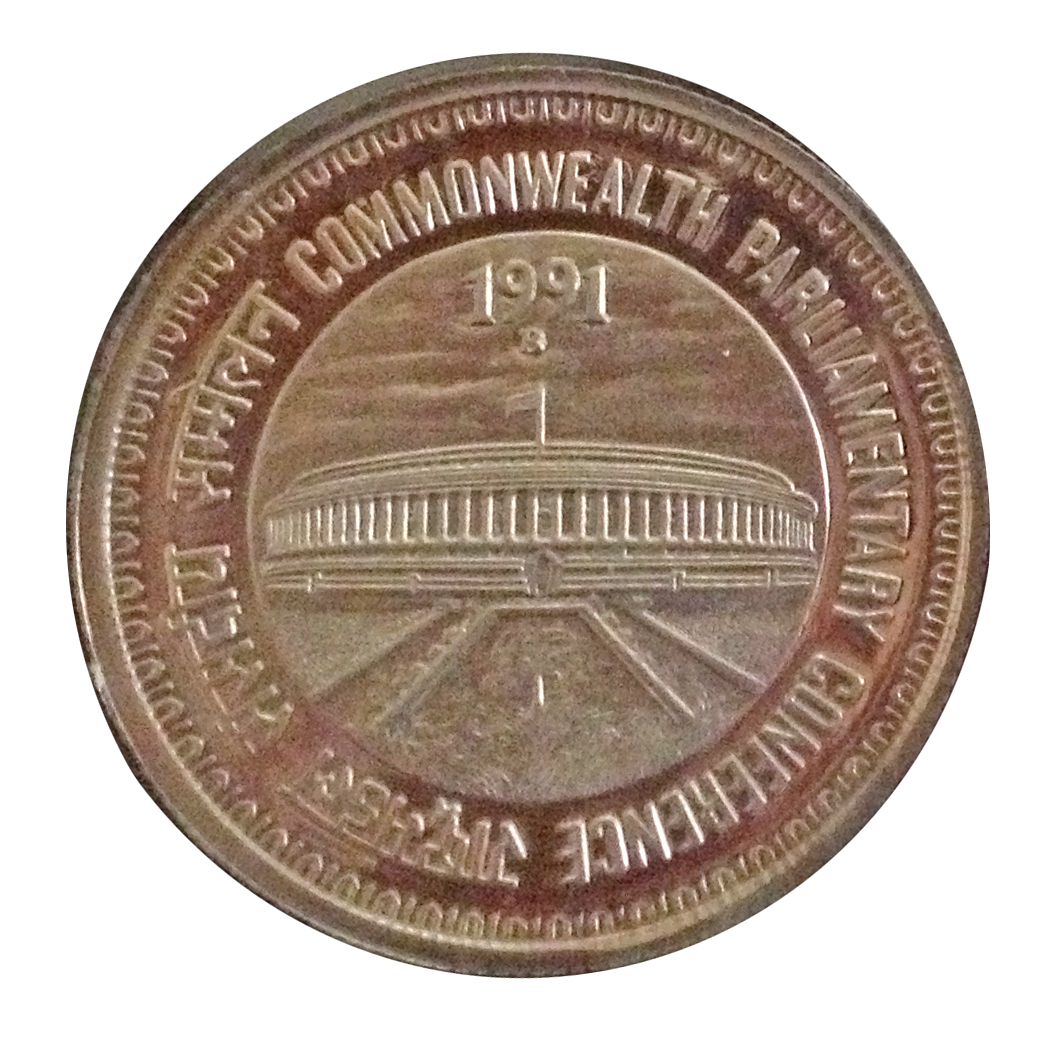 5 Rupees Commonwealth Parliamentary Conference
