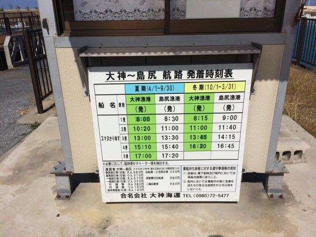 "Ferry Schedule (""大神漁港"" means Ogami Port, ""島尻漁港"" means Shimajiri Port)"