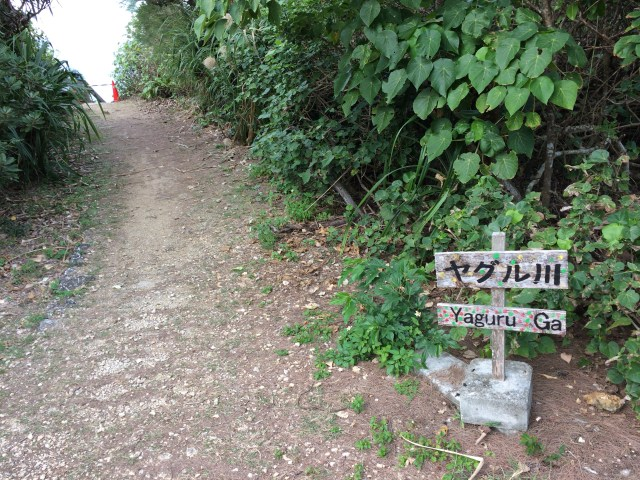 Entrance to Yaguru Ga