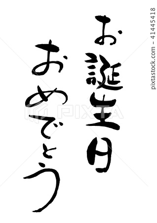 Happy Birthday Brush Writing Vertical Letters Stock Illustration 41445418 Pixta