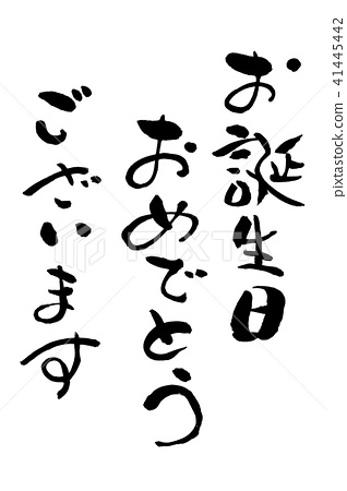 Happy Birthday Brush Writing Vertical Writing Stock Illustration 41445442 Pixta