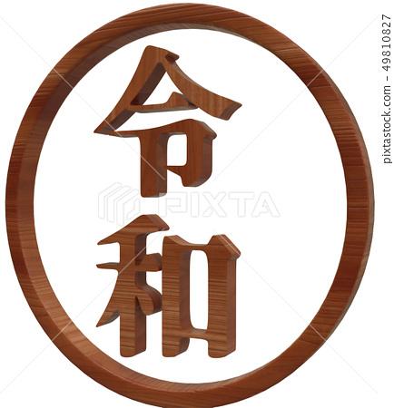Wood Texture Circled Letters Reigen