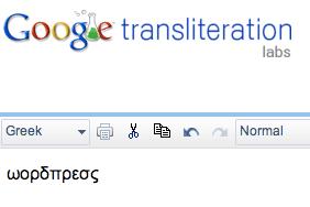 Google Transliteration Editor