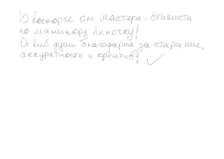 Otzyv-Ulyany