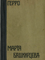 Moscow, 1905. 42 pages.