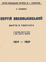 Kharkiv, 1927. 39 pages.