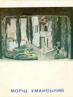 Moritz Umansky. Exhibition catalogue