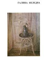 Halyna Neledva. Exhibition catalogue