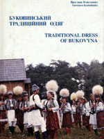 Yaroslava Kozholianko. Traditional Dress of Bukovyna