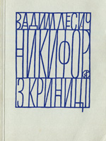 Wadym Lesytch. Nikifor of Krynica. A Monograph in Ukrainian Language