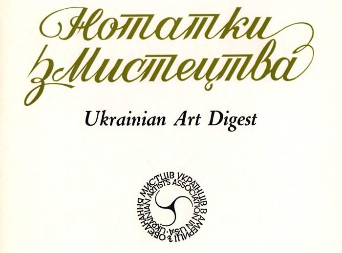 """""""Ukrainian Art Digest"""" in the Library of Ukrainian Art"""