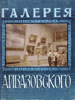 Aivazovsky National Art Gallery. The guide