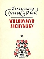 Ivan Keyvan. Volodymyr Sichynsky