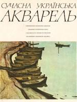 Ukrainian Watercolor today. Album