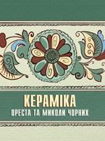 Ceramics of Orest and Mykola Chornykh