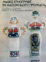 Porcelain from the Museum of Ethnography and Art Crafts in Lviv. A set of postcards