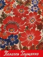 Pelageya Glushchenko. A set of postcards