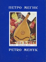 Petro Mehyk. Monograph on the painter with album of color plates. Edited by Sviatoslav Hordynsky