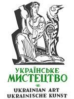 Ukrainian Art. Almanac 2