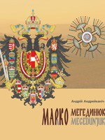 Andriy Andreikanich. Marko Megedinyuk. Album