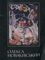 Oleksa Novakivsky. A set of postcards