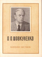 Oleksiy Shovkunenko. A set of postcards