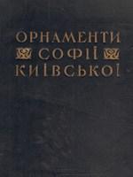 Yuriy Aseev. Ornaments of Saint Sophia Cathedral in Kyiv