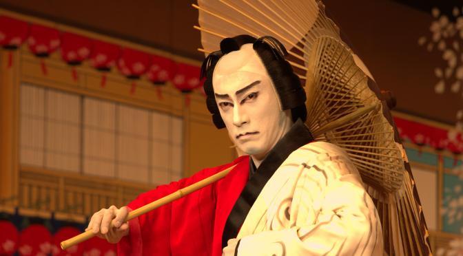 Giveaway Contest | Ebizo Ichikawa Japan Theatre