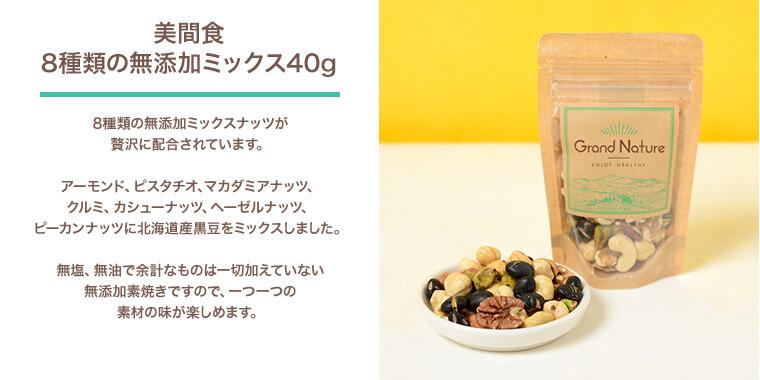 美間食 8種類の無添加ミックス40g