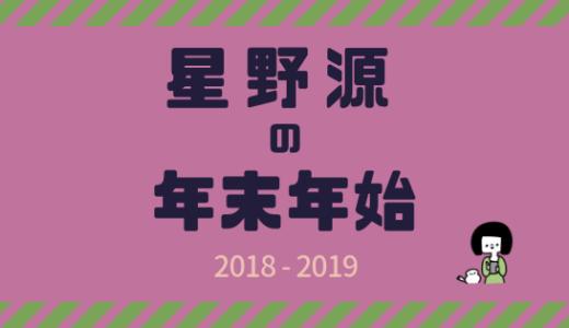 【随時更新】星野源の年末年始 発売・出演予定など 2018-2019