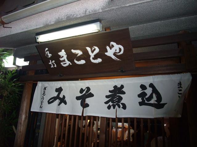 夜ご飯は名古屋の味噌煮込みうどん