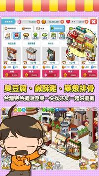 在電腦上暢玩打工吧!便利商店Wara store_雷電安卓模擬器