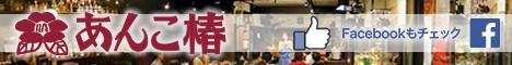 あんこ椿のFacebookページはこちら、いいね!よろしくお願いします。