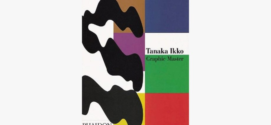 Tanaka Ikke cover art featured image
