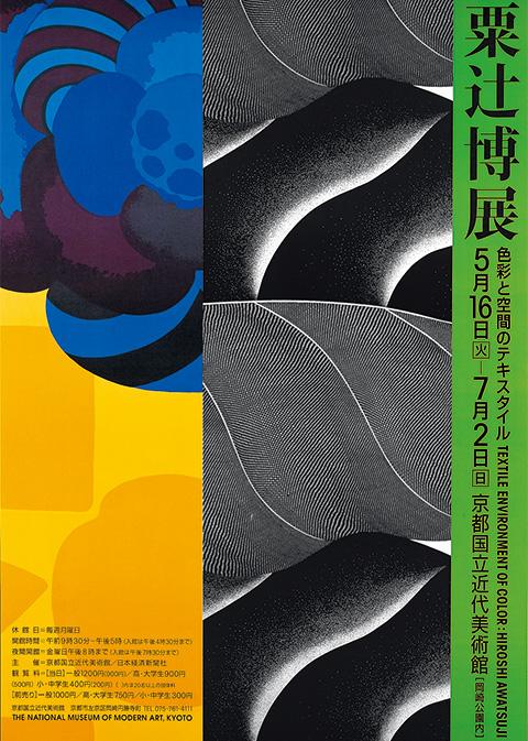 Textile Environmental colour - Hiroshi Awatsuji