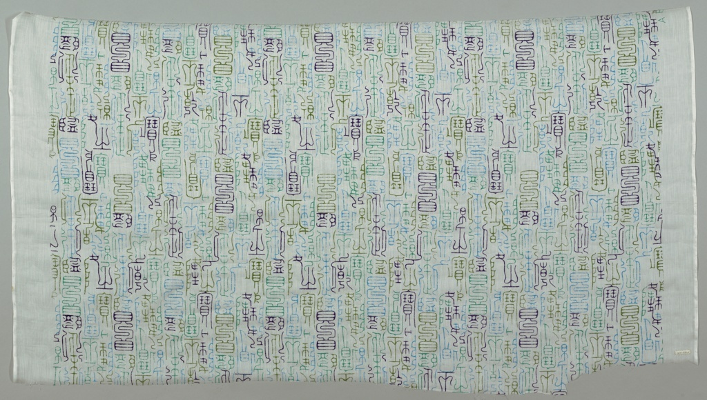 Textile, Caligraphy, 1961–62 by Boris Kroll