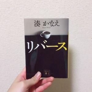 ヤマグチ書房☆今回はドラマ化している小説のご紹介です!