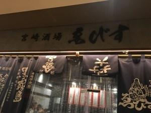 ルクアのバル地下にある昼のみできちゃう宮崎料理の居酒屋さん