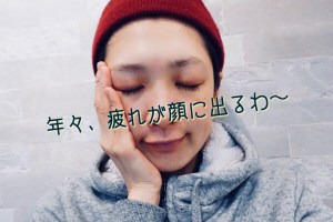 八木オススメのスキンケア商品〜疲れきった肌を回復させる編〜